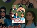 Mantri Gari Viyyankudu Telugu Full Movie