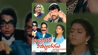 Mantri Gari Viyyankudu || Chiranjeevi & Poornima Jayaram
