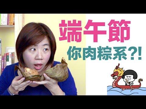 阿利博士的健康學堂:端午節,你肉粽系?