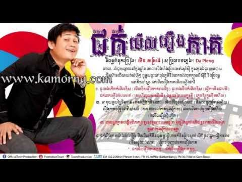 Peakmi ► Non Stop Khmer New Year 2014 - khmer song  Lea Hery Honey Buku (TOWN CD Vol 53) - khmer mp3
