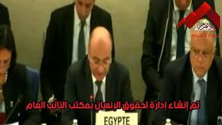 أبرز بنود تقرير مصر أمام مجلس حقوق الإنسان