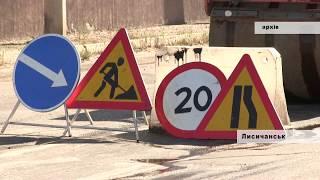 У Лисичанську проводять ямковий ремонт доріг