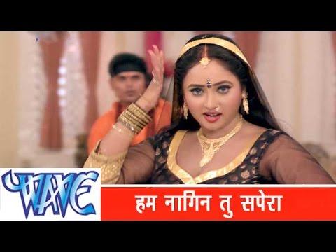 हम नागिन तू सपेरा  Ham Nagin Tu Nagina - Khesari Lal Yadav - Bhojpuri Hot Songs 2015- Nagin