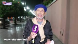 فيديو صادم..عندما يقهر الرجال..سبعيني عايش ب 200 درهم فالشهر (شوفو آشنو قال )   |   حالة خاصة