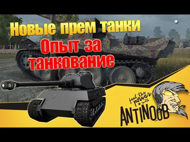 Новые премиум танки и опыт за танкование World of