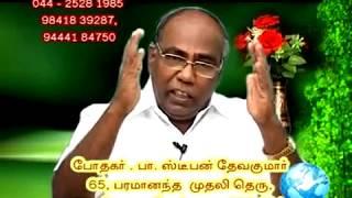 Tamil Christian Messages (Gospel) Rev. Dr. Stephen