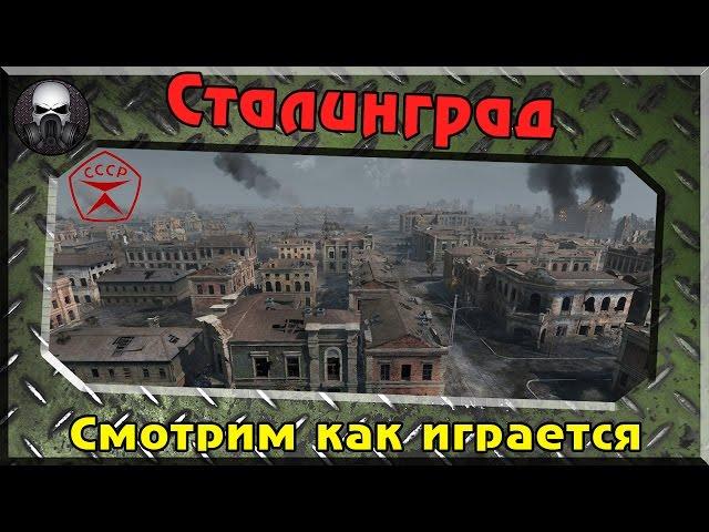 Обзор карты Сталинград от dmitryamba в World of Tanks (0.9.3)