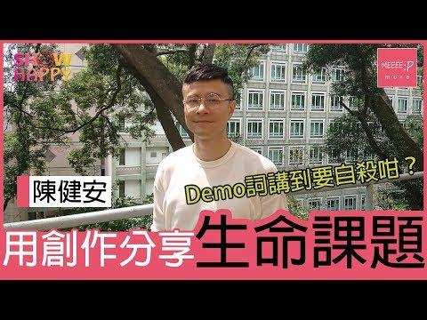 陳健安《告別的藝術》demo詞寫到要自殺咁?