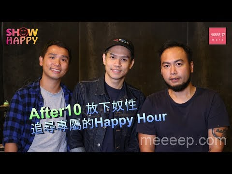 After10 放下奴性 追尋專屬的Happy Hour