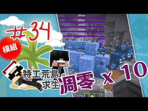 【Minecraft】 特工荒島求生訓練 #34 - 我要打十隻凋零!