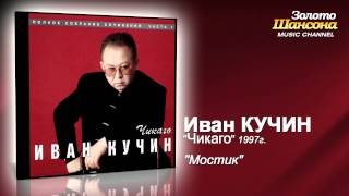 Иван Кучин - Мостик