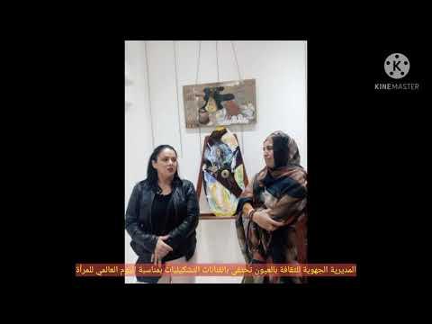 المديرية الجهوية للثقافة بالعيون تحتفي بالفنانات التشكيليات بمناسبة اليوم العالمي للمرأة