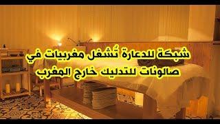 بالفيديو..شبكة للدعارة تُشغل مغربيات في صالونات للتدليك خارج المغرب |
