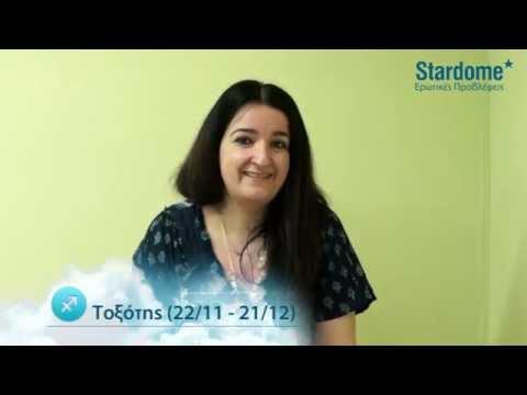 Τοξότης - Ερωτικές Προβλέψεις Μάιος 2014
