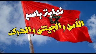 بالفيديو..نصابة باسم الأمن و الجيش و الدرك   |   شوف الصحافة
