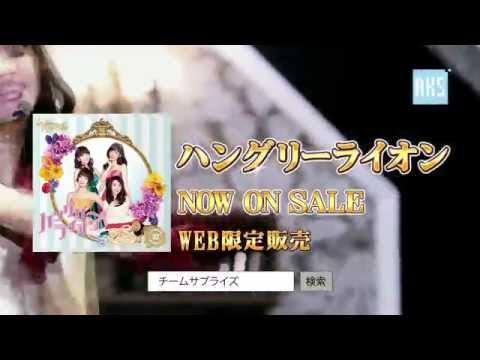 「ハングリーライオン」TVCM 15秒ver. / AKB48[公式]