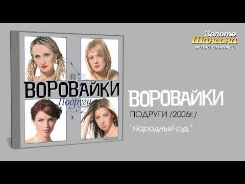 Смотреть клип Воровайки - Народный суд