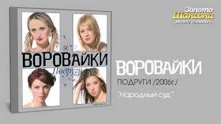Воровайки - Народный суд