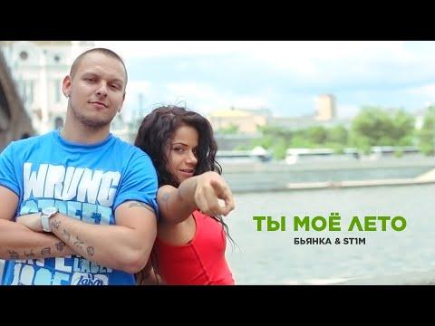 Бьянка & St1m - Ты мое лето
