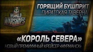 Таверна Горящий бушприт #4. Король Севера - новый премиумный крейсер Мурманск