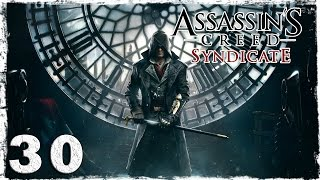 [Xbox One] Assassin's Creed Syndicate. #30: Битва за Темзу.