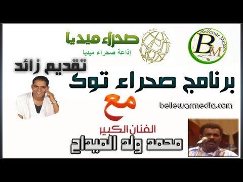 برنامج صحراء توك مع الفنان الكبير  محمد ولد الميداح