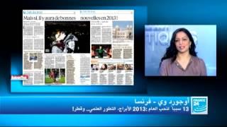 01/01/2013 صحف العالم -أوروبا