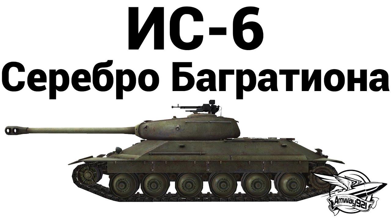 ИС-6 - Серебро Багратиона