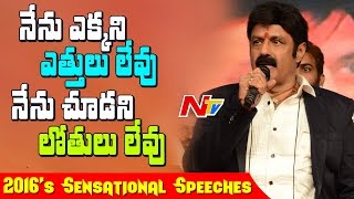 Tollywood's Most Controversial and Mind Blowing Speeches o..