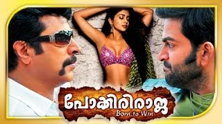Malayalam Full Movie Pokkiri Raja Full Length Movie