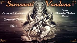Saraswati Chalisa Songs