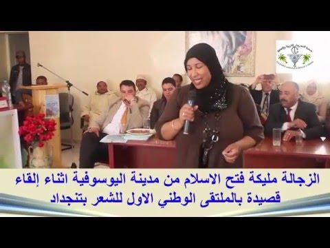قصيدة رائعة من الزجالة مليكة فتح الاسلام بالملتقى الوطني للشعر بتنجداد