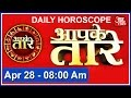 Aapke Taare: Daily Horoscope | April 28, 2017 | 8 AM