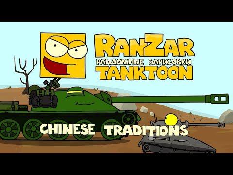 Tanktoon - Čínske tradície