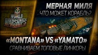 Мерная миля #12: Montana vs Yamato - сравниваем топовые линкоры
