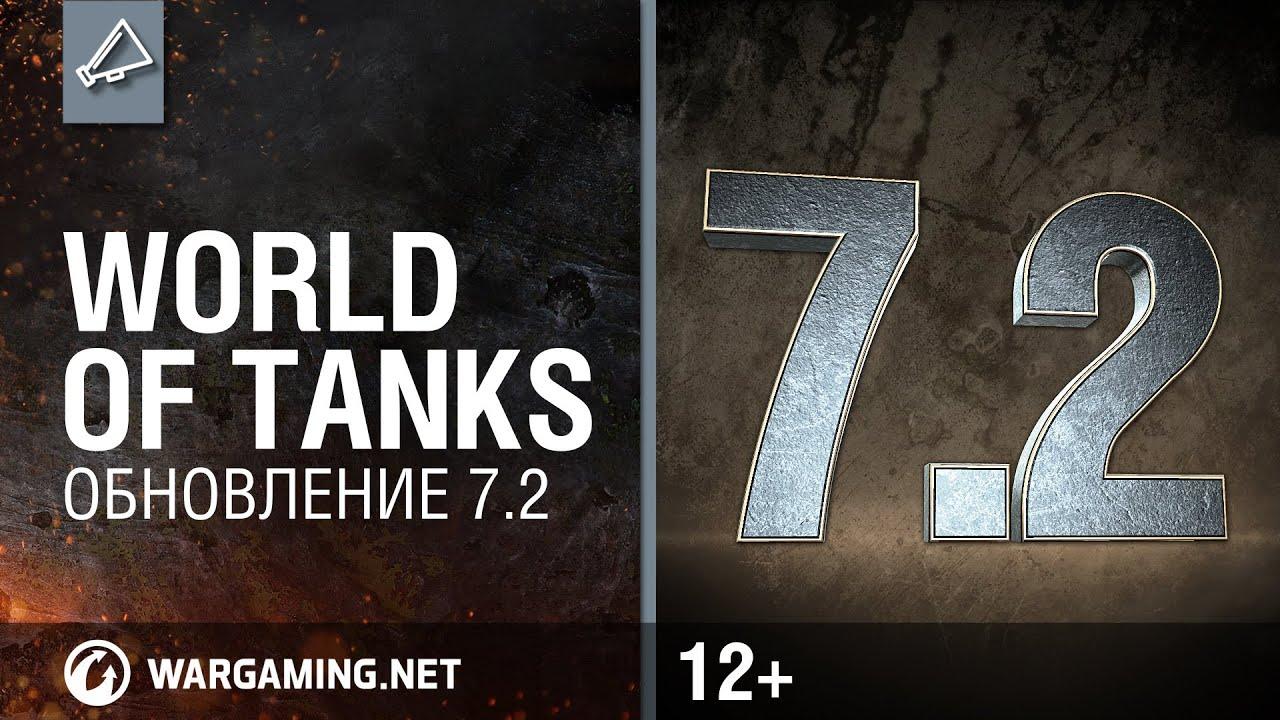 World of Tanks. Ролик к обновлению 7.2