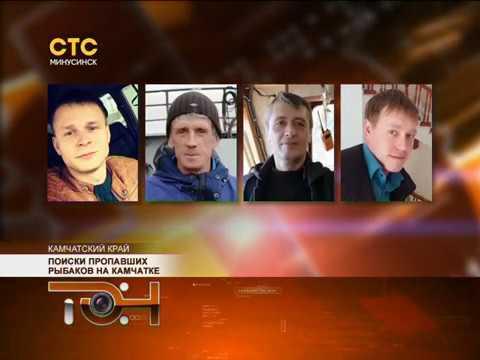Поиски пропавших рыбаков на Камчатке