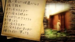 Ms.OOJA - また会える日まで(母校訪問スペシャルVer.)