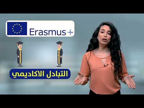 الحلقة الثانية _ إراسموس للتبادل الطلابي ...