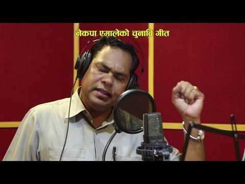 नेकपा एमालेकाे चुनावी गीत