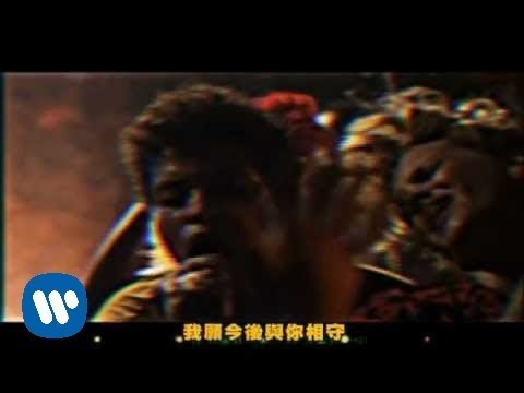 Bruno Mars火星人布魯諾 - Locked Out Of Heaven深陷天堂  (華納official 官方中字版)