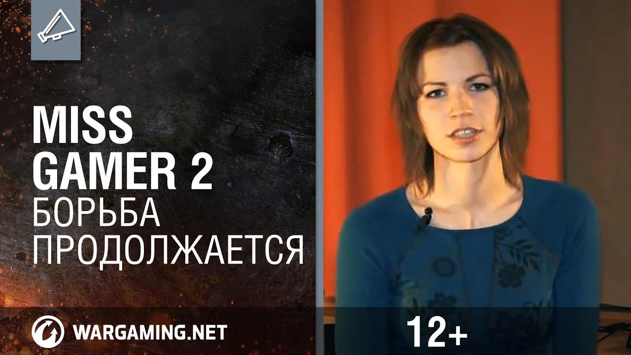 Miss Gamer 2. Борьба продолжается