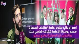 بالفيديو..أمير الرواني مخرج أغنية المنتخب لسميرة سعيد..وجدنا الأغنية فظرف قياسي حيث متأكدين أن المغاربة غادي يربحو |