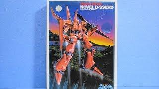 130 1/144 A級ヘビーメタル  ヌーベル・ディザード 『重戦機エルガイム』