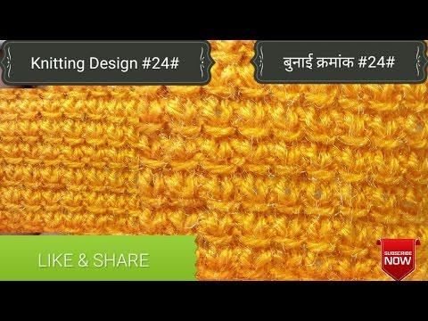 Knitting Design #24# (HINDI)