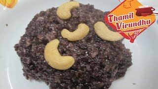 inippu kavuni arisi in tamil – sweet wild rice recipe – tips to cook wild rice ,Tamil Samayal,Tamil Recipes | Samayal in Tamil | Tamil Samayal|samayal kurippu,Tamil Cooking Videos,samayal,samayal Video,Free samayal Video
