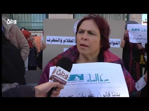 فيديو.. منظمات حقوقية تحتج على حكم مخفف على قاتل زوجته