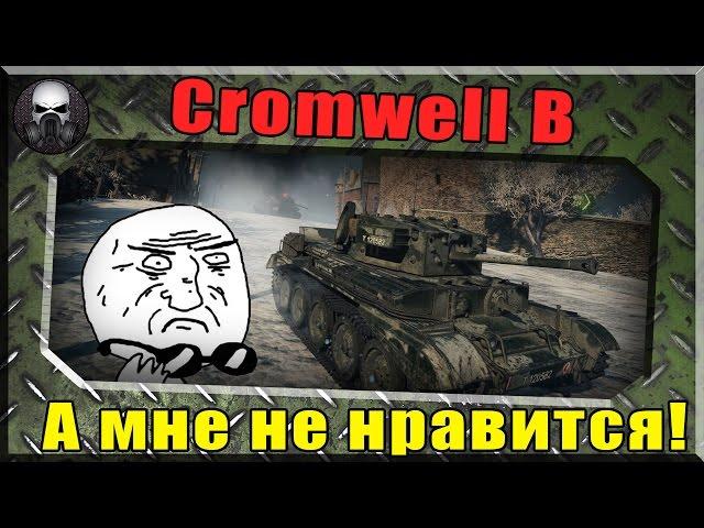 Обзор среднего танка Кромвель Б от dmitryamba в World of Tanks (0.9.9)