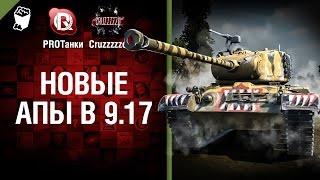 Новые Апы в 9.17 - Танконовости №63 - Будь готов!