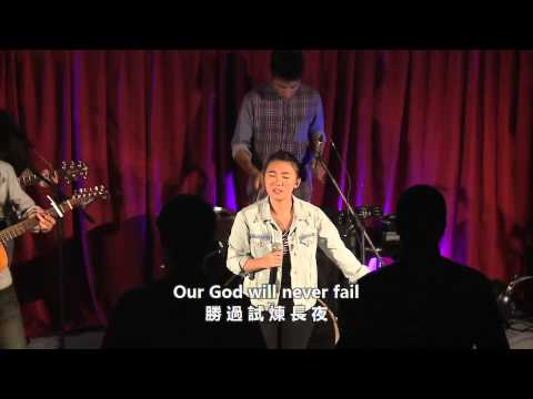 Hillsong Live 新頌教會 - You Never Fail (Cantonese/粵語)